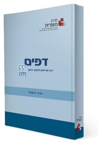 DAPIM Academic Journal