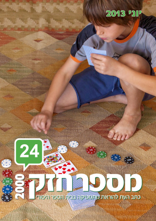 Mispar Chazak 2000 – The Israel Elementary Mathematics Teachers Journal