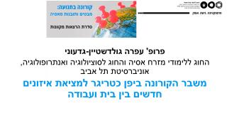 קורונה בתנועה - אוניברסיטת תל-אביב