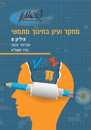 The Israel Journal of research in mathematics education
